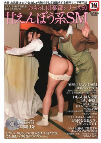 【関連本】甘えんぼう系SM (おもらし倶楽部シリーズ60)