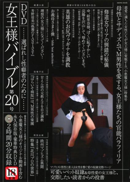 DVDbible20