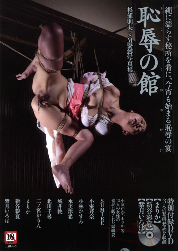 chijyokuyakata