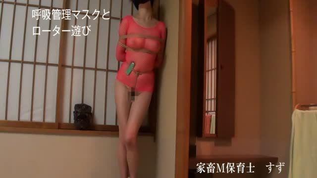 『SANWAリアル家畜シリーズ15号』より 性奴隷すず 【SM動画】