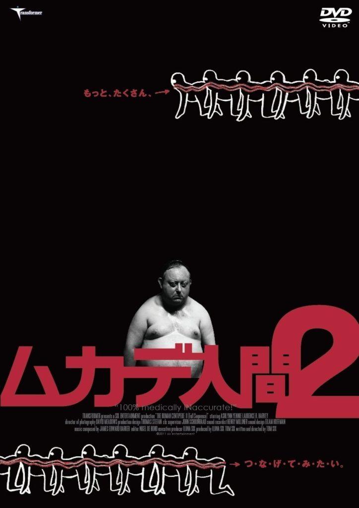 『ムカデ人間2』