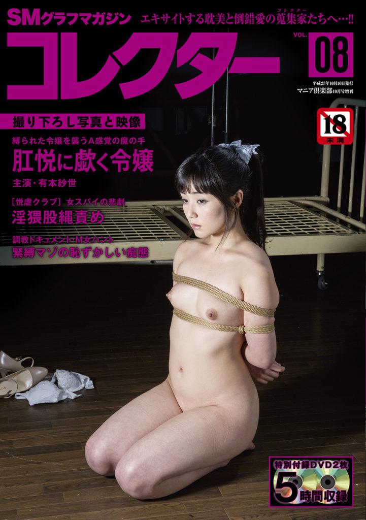 SMグラフマガジン コレクター VOL.8