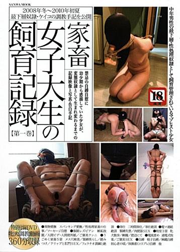 kachikujyoshidai[1]