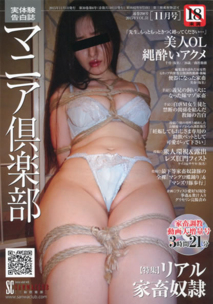 マニア倶楽部 2015年11月号 DVD付