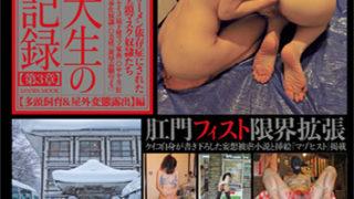家畜女子大生の飼育記録 第3章ダウンロード販売開始!