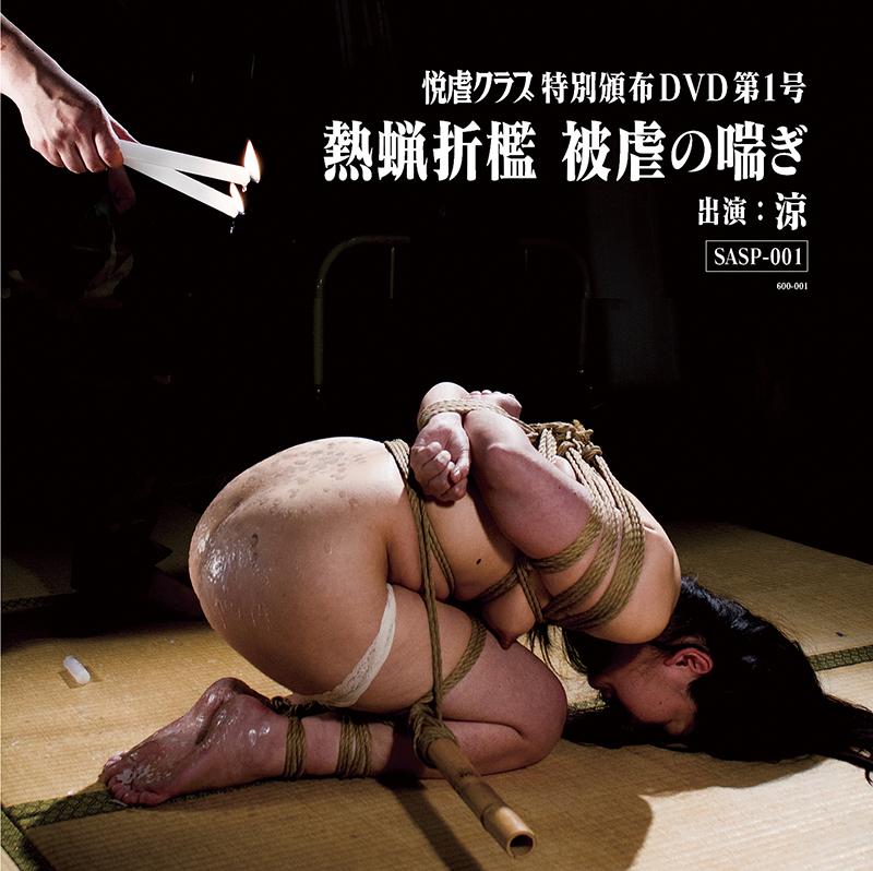 熱蝋折檻 被虐の喘ぎ(悦虐クラブ特別頒布DVD第1号)