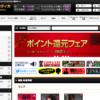 三和出版アダルト販売サイト「三和エロティカ」が装いも新たにリニューアルオープン!!