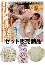 おむつ倶楽部25号+おむつカバーセット