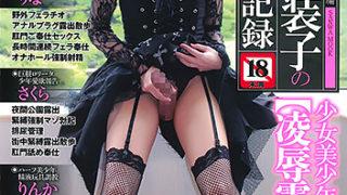 家畜女装子の変態SM記録