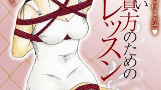 『縛られたい貴方のための緊縛レッスン』本日(11/29)発売です!