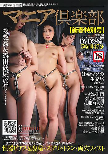 マニア倶楽部2017年3月号(DVD2枚付)