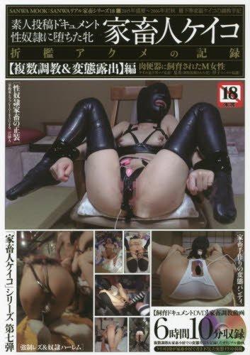 家畜人ケイコ (SANWA MOOK リアル家畜シリーズ 18号)