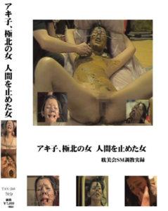 TAN-248ジャケコピー