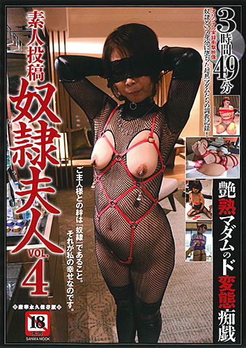 素人投稿 奴隷夫人VOL.4
