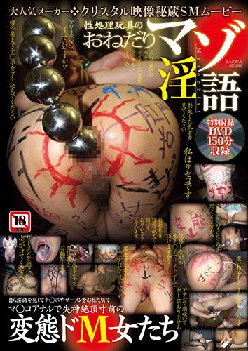 性処理玩具のおねだりマゾ淫語