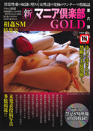 新マニア倶楽部GOLD第六弾