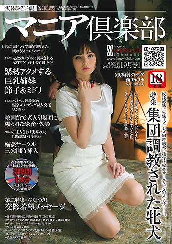 マニア倶楽部2017年9月号