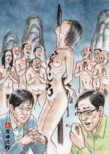 串名田村奇譚2