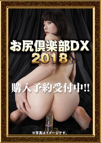 お尻倶楽部DX2018