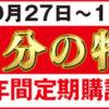 マニア倶楽部年間定期購読キャンペーン