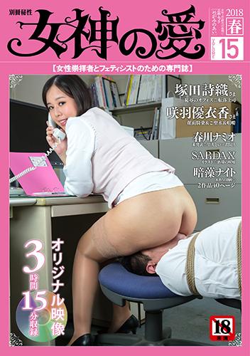 別冊秘性 女神の愛 第15号