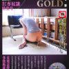 新マニア倶楽部GOLD第七弾