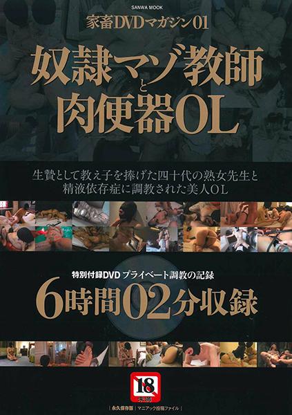 家畜DVDマガジン01 奴隷マゾ教師と肉便器OL
