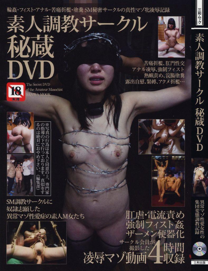 素人調教サークル 秘蔵DVD