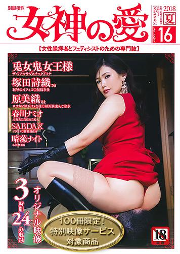 別冊秘性 女神の愛 第16号