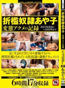 折檻奴隷あや子_カバー_念校PDF