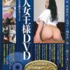 素人女王様DVD