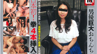 肛門極限拡張SPECIAL 志織DVD【完全版】