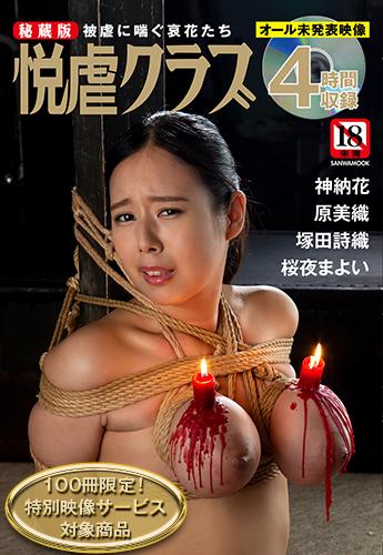 悦虐クラブ_cover