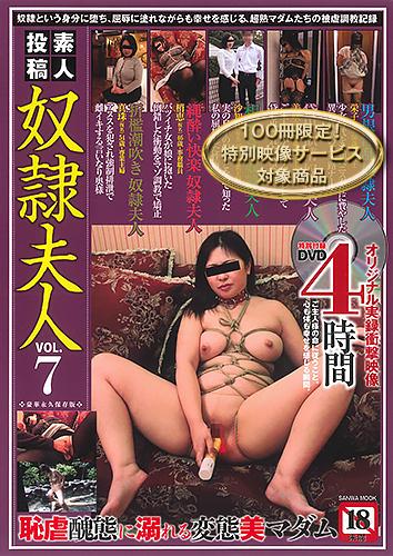 素人投稿奴隷夫人VOL.7