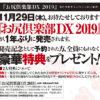 【速報!第四弾】 『お尻倶楽部DX2019』 素人マニア女性にイルリガートル大量浣腸!