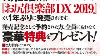 【速報!第五弾】『お尻倶楽部DX2019』 特典映像チラ見せします~可愛いバレリーナ編♥