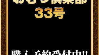 おむつ倶楽部33号が4月に発売されます。【おむつCM動画】