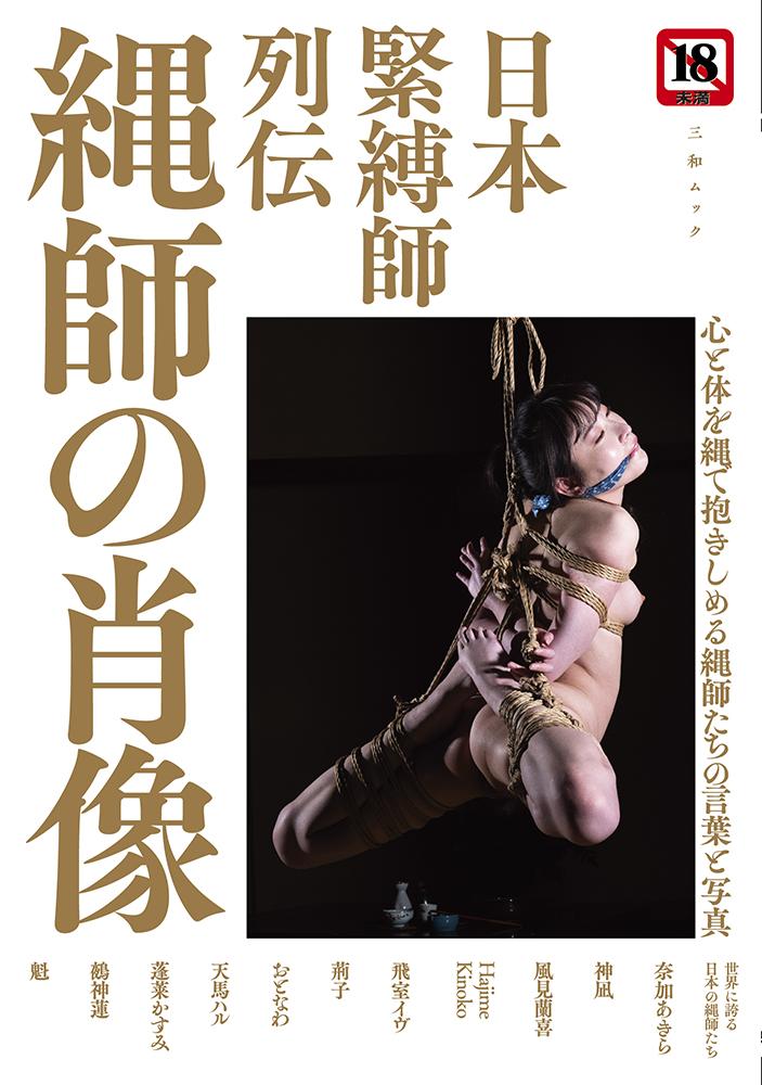 日本緊縛師列伝 縄師の肖像