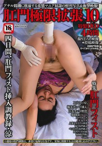 肛門極限拡張10