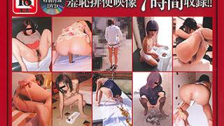 【投稿動画 排便愛奴DVD】本日発売です。