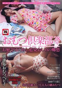 おむつ倶楽部28号