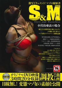 【S&M】 小宮山亜衣の場合 【投稿動画】