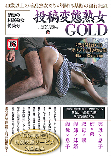 投稿変態熟女GOLD