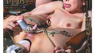 【被虐の性宴 奴隷娼婦ゆきの】本日発売です。