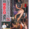 【素人投稿 奴隷夫人スペシャル 奴隷母相姦SM調教【第二章】】本日発売です。