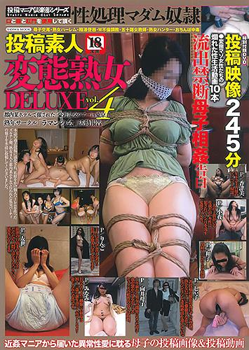 投稿素人変態熟女DELUXE vol.4