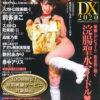【お尻倶楽部DX 2020】本日発売です。