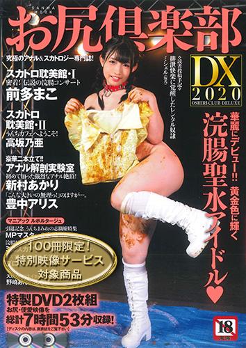 お尻倶楽部DX 2020
