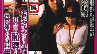 【素人投稿 奴隷夫人スペシャル 母娘被虐調教】本日発売です。