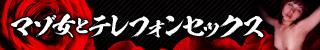 SMツーショットダイヤル 【Knight – ナイト – 】